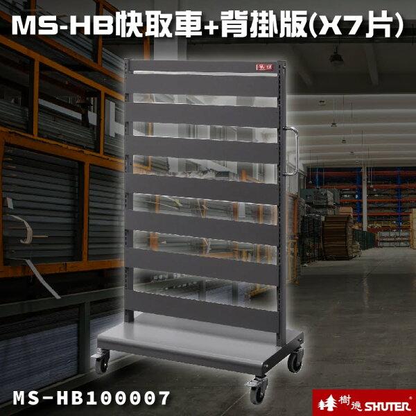 【超值精選零件櫃】MS-HB100007MS-HB快取車+背掛鈑X7工業效率車零件櫃工具車快取車工廠車行
