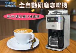 【尋寶趣】東元 全自動研磨咖啡機 不銹鋼 保溫 耐熱玻璃壺 9段式研磨 抽取式濾網 定時功能 磨豆機 XYFYF101