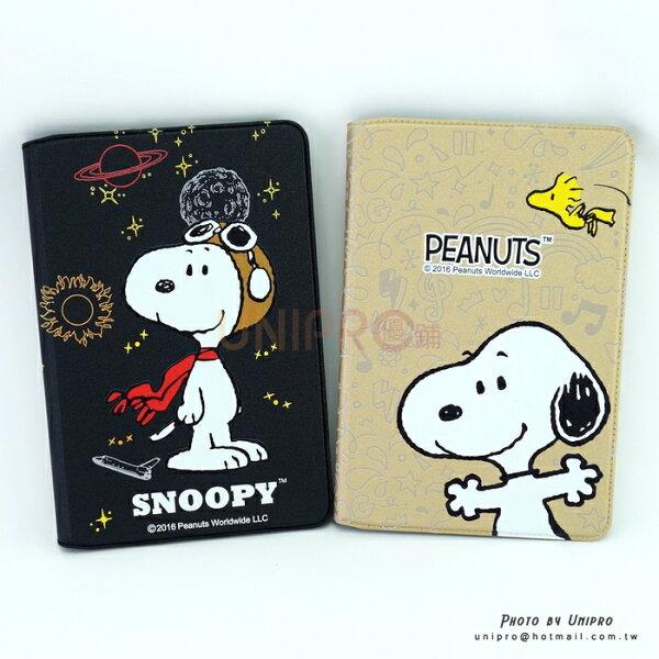 【UNIPRO】iPadPro10.5吋2017史努比SNOOPY正版皮套休眠喚醒支架保護套