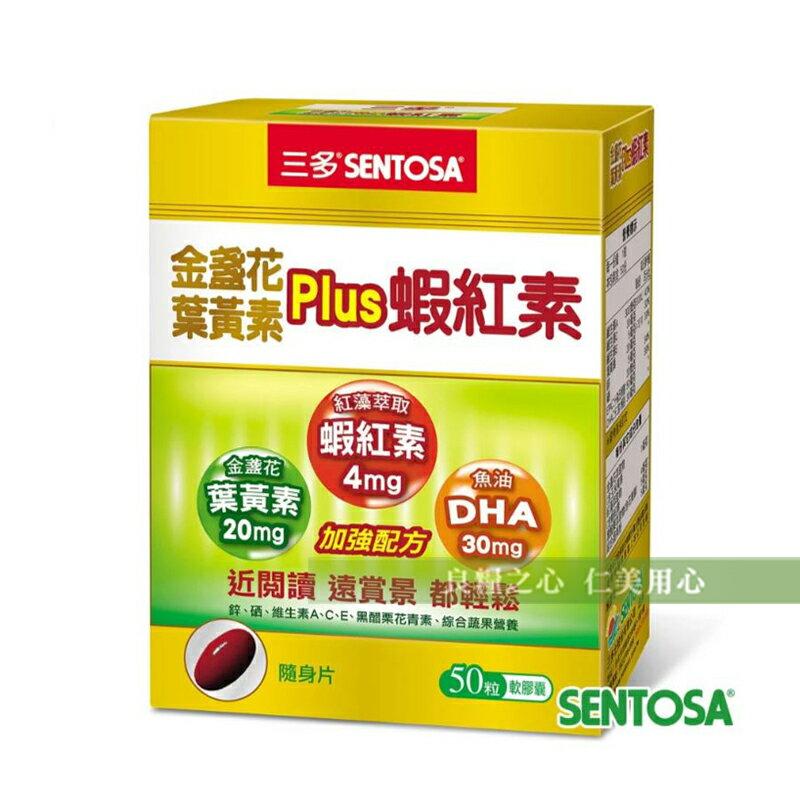 三多 金盞花葉黃素Plus蝦紅素軟膠囊(50粒/盒)