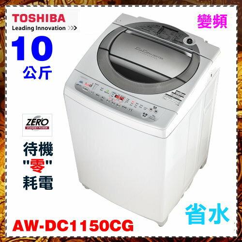 【東芝 TOSHIBA】10公斤直驅變頻洗衣機《AW-DC1150CG》無段水位 自動偵測調節水量 含基本安裝.壓縮機10年保固