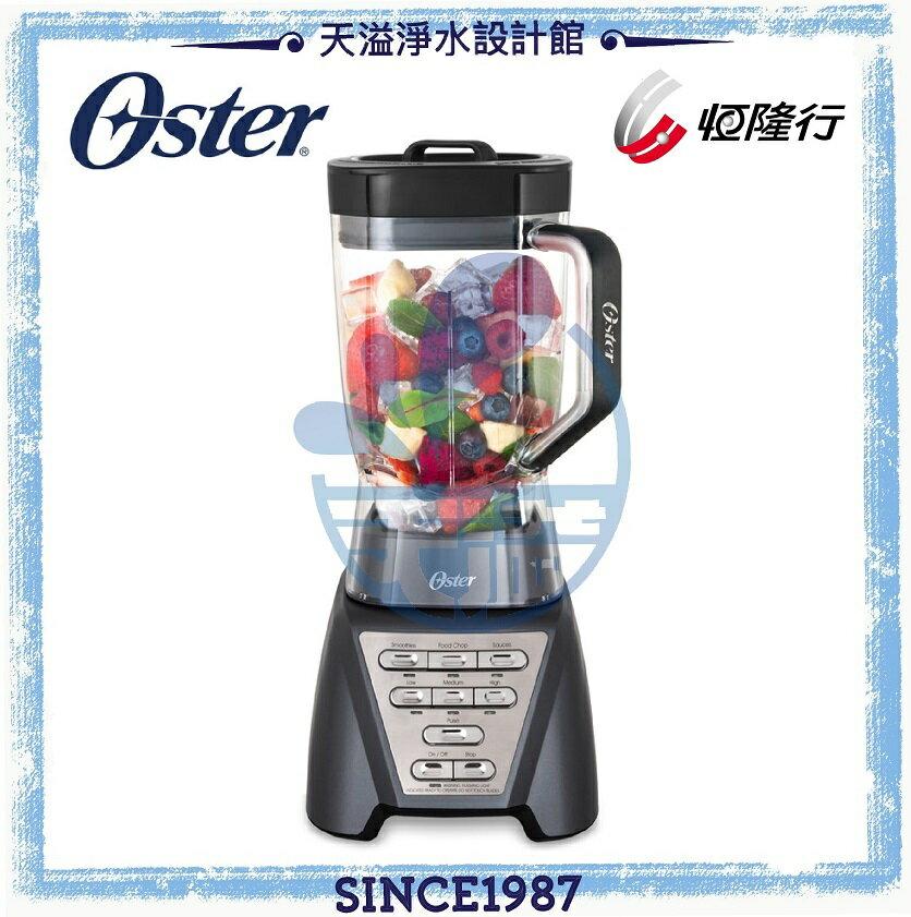 美國Oster DualPro智慧雙向全能調理機 OBLPR-GT【鐵灰】【基本款】【恆隆行授權經銷】