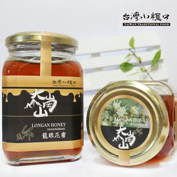 台灣小糧口休閒食品專賣店:【台灣小糧口】嚴選純蜂蜜●大崗山龍眼花蜜