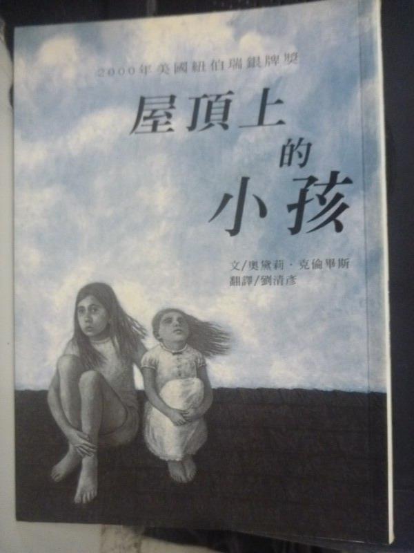 【書寶二手書T1/兒童文學_IFH】屋頂上的小孩_劉清彥, 奧黛莉.克