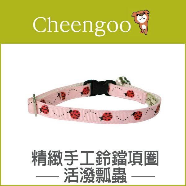 Cheengoo 精緻手工鈴鐺項圈-活潑瓢蟲
