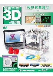 我的3D列印機2017第68期