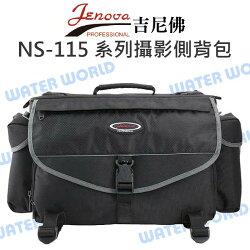【中壢NOVA-水世界】JENOVA 吉尼佛 NS-115L NS-115XL 相機包 攝影側背包 斜背包 附防雨罩