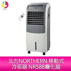 分期0利率 北方NORTHERN 移動式冷卻器 NR588霧化扇▲最高點數回饋10倍送▲
