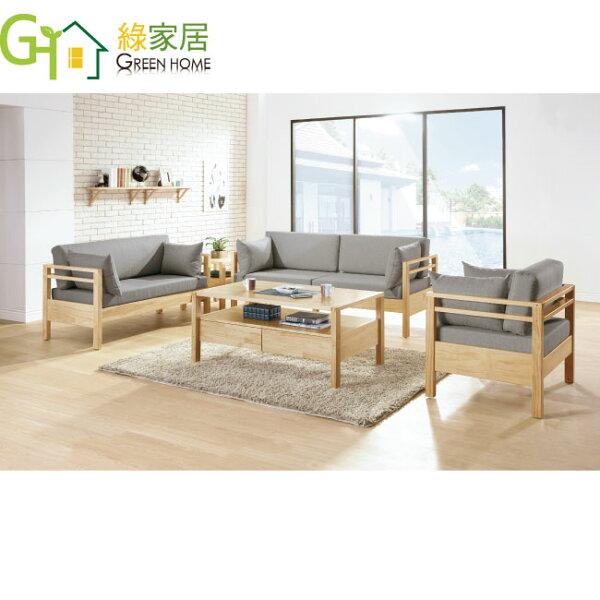 【綠家居】西哥柏時尚亞麻布實木沙發椅組合(二色可選+1+2+3人座組合)