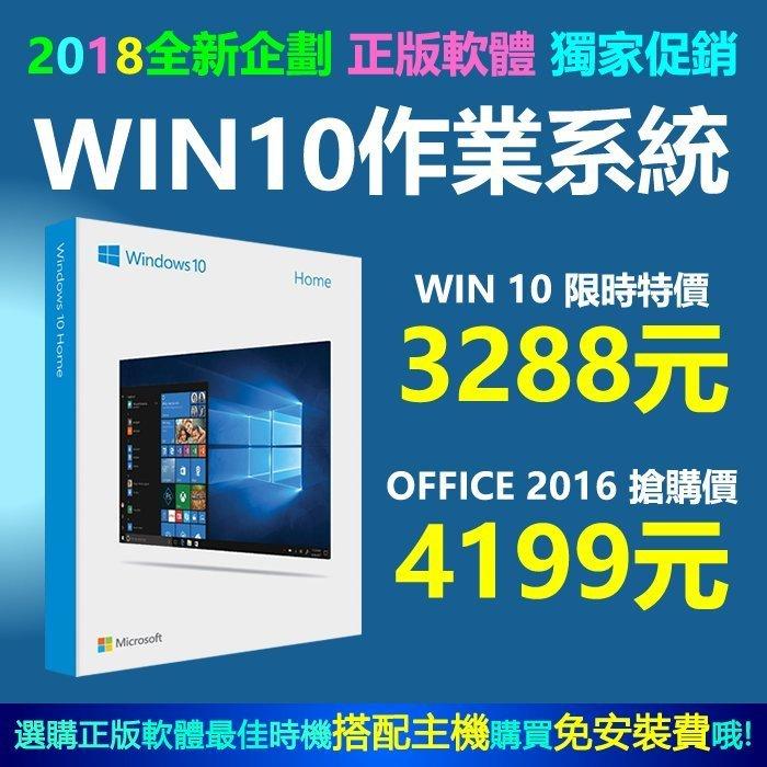 限時最低【3288元】WINDOWS 10隨機家用版.專業版 office 2016同步特價再送十數套軟體 搭主機購買正版 免安裝費