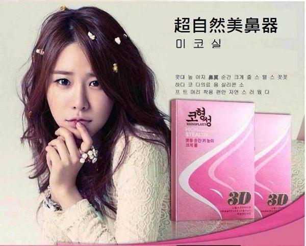韓國 3D挺鼻神器 康熙來了挺鼻器 美鼻神器 墊鼻 NOSE Secret隱形 盒裝 ~R