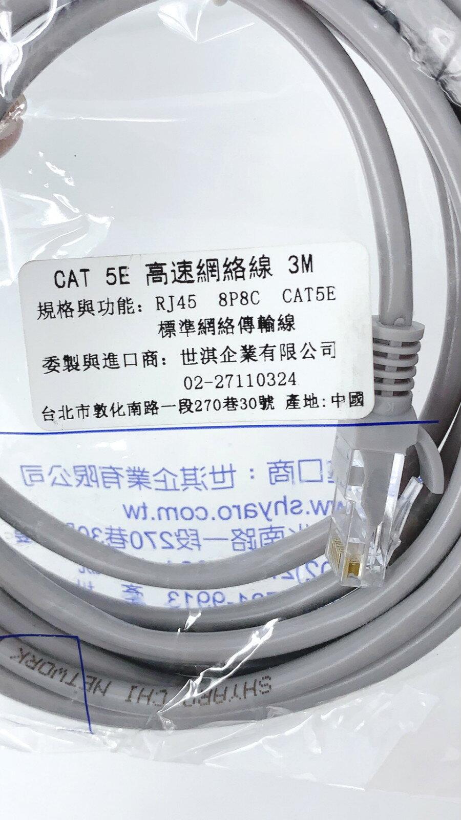 方美方 電腦電話網路線 CAT 5E 3M 網路線 0