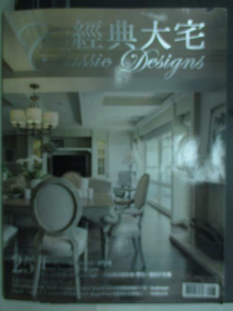 【書寶二手書T9/設計_WFB】幸福空間經典大宅2014_薈萃人文優雅等