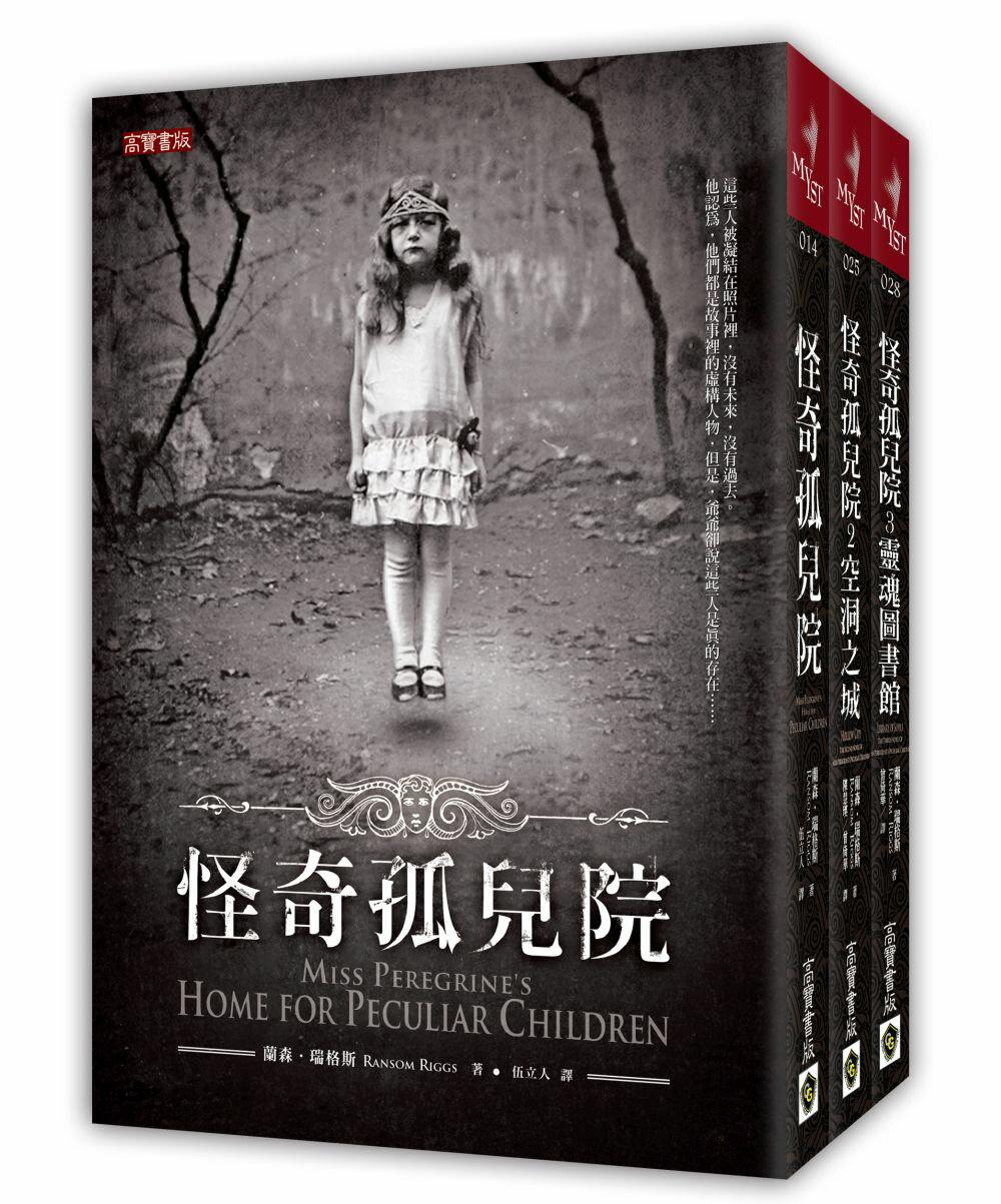 怪奇孤兒院三部曲套書