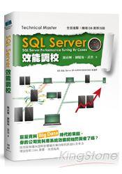 SQL Server效能調校