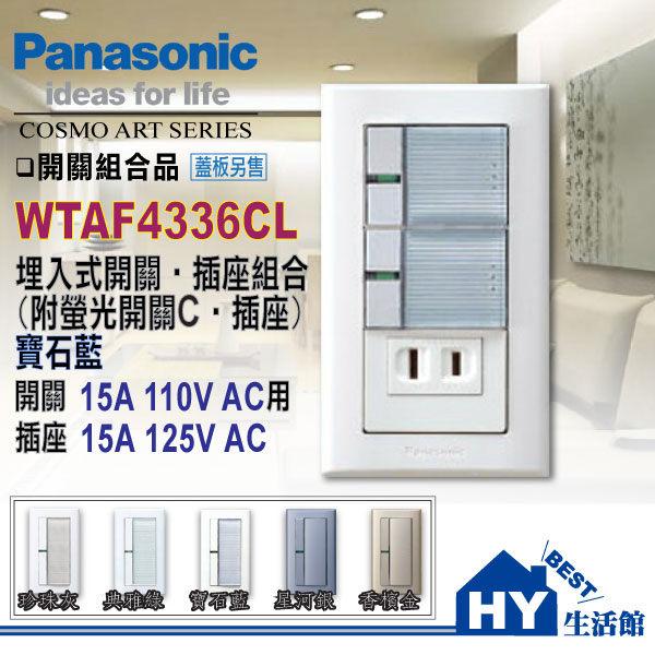 國際牌 COSMO系列 WTAF4336CL 大面板開關插座 二開關一插座【蓋板另購】