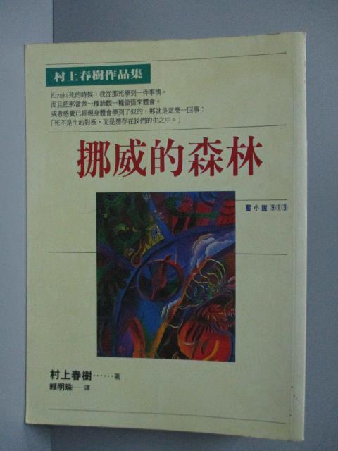 【書寶二手書T1/翻譯小說_LGK】挪威的森林_村上春樹