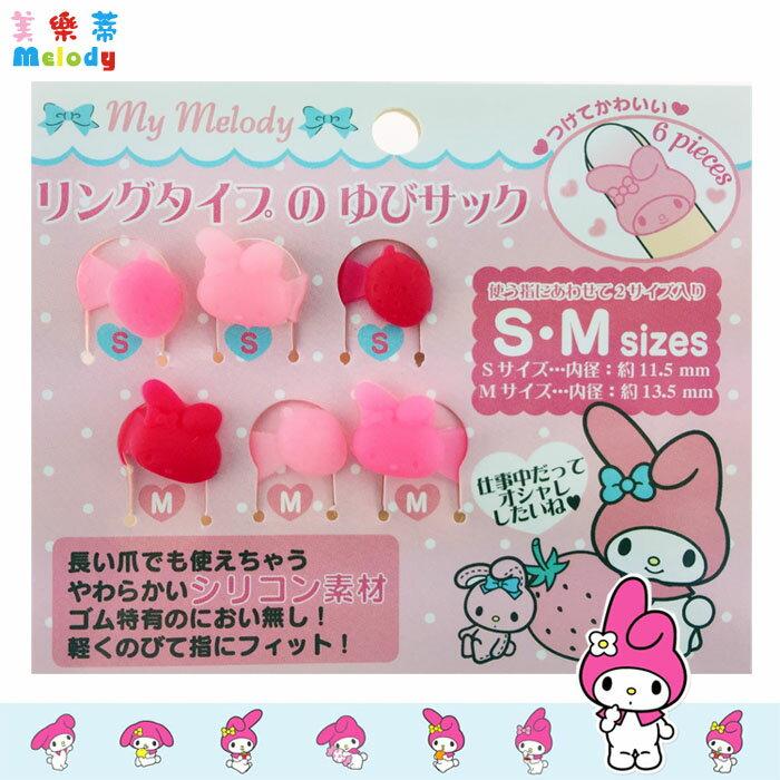 大田倉 日本進口正版美樂蒂 矽膠指套 三麗鷗  S、 M sizes 可愛 指套裝飾 裝扮遊戲 902363