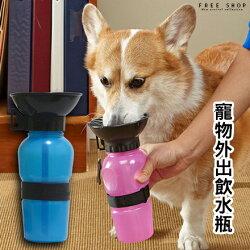 Free Shop 寶貝寵物外出飲水杯 Auto Dog Mug 狗狗可攜帶式寵物喝水瓶戶外水壺【QBBFU6256】