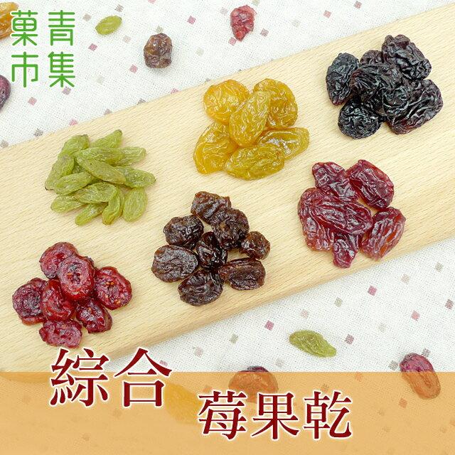 綜合莓果乾 200G小包裝 【菓青市集】