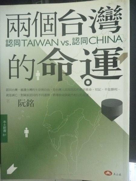 【書寶二手書T5/政治_LDQ】兩個台灣的命運-認同TAIWAN vs認同CHINA_阮銘