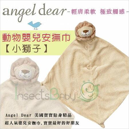✿蟲寶寶✿【美國Angel Dear 】超萌療育動物造型安撫巾 -小獅子/輕膚柔軟 極致觸感