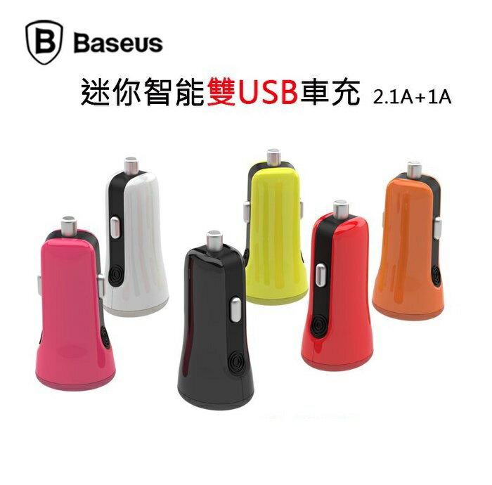 ~倍思Baseus~充電設備~  倍思 充電設備 車用 迷你 2.1A 智能 雙USB 車