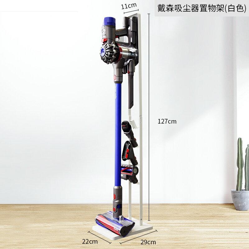 吸塵器收納架/落地支架 戴森吸塵器收納架適用V6V7V8V10落地置物架子dyson吸塵器掛架支架【XXL5530】