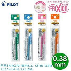 百樂PILOT LFBTRF-12UF 0.38魔擦筆 極細 擦擦筆筆芯 替芯 0.38mm 其他色系