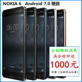 【保固1年】全新原封Nokia 6 64GB 現貨 (送好禮)首款採用Android 7.0的NOKIA手機