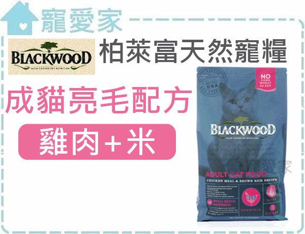 ☆寵愛家☆BLACKWOOD柏萊富特調成貓亮毛配方(雞肉+米)6公斤.