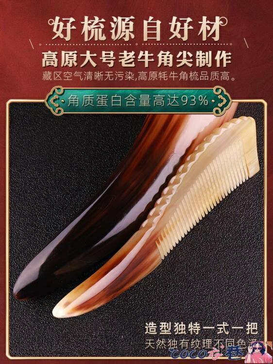 梳子 加厚牦牛角梳子天然純正宗按摩頭皮頭部經絡頭療男女專用長發 摩可美家