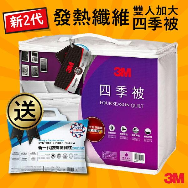 限量送枕頭*1~3MNZ250雙人加大新2代發熱纖維四季被保暖升級可水洗烘乾棉被被子防螨原廠公司貨