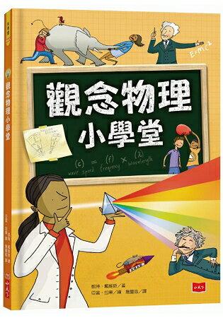 觀念物理小學堂(2019新版)