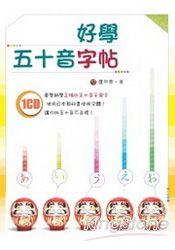 好學五十音字帖 16K 1CD