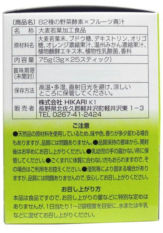 HIKARI 日本製 大麥若葉 82種野菜酵素 水果風味 植物性 酵素青汁 乳酸菌 腸道保健 3g 25包 日本代購