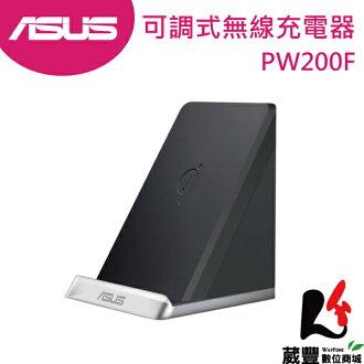 ASUS 華碩 PW200F Wireless Charging Stand 原廠 可調式無線充電器 【葳豐數位商城】