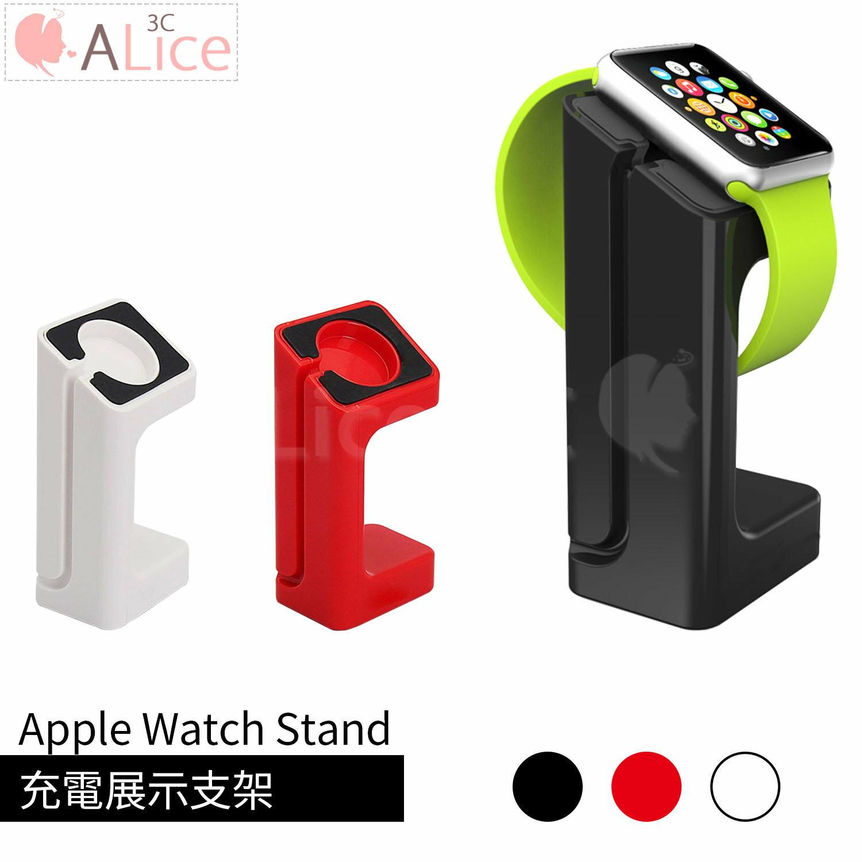 Apple Watch  立架 充電座【E9-003】展示架 支架 手錶充電 智能 充電底座 Alice3C - 限時優惠好康折扣