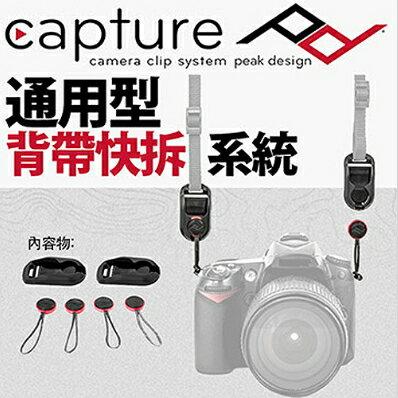 Peak Design Capture 通用型背帶快拆系統