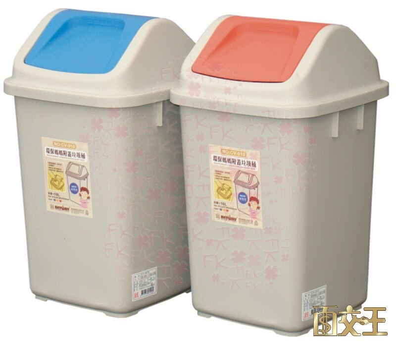【尋寶趣】清潔垃圾桶系列 環保媽媽10L附蓋垃圾桶 垃圾櫃  腳踏式  搖蓋式  掀蓋式