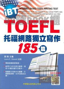 92號BOOK櫃-參考書專賣店:學習TOELF托福網路獨立寫作185篇