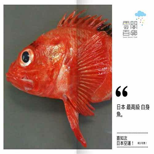 ✬日本LV級水產✬ 冰鮮◎喜知次 400g/尾 →【SDF雲閣百貨】