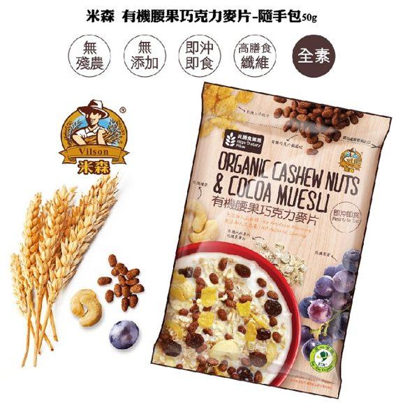 (米森)有機水果覆盆莓麥片/有機綜合麥片系列/50g---任選18包贈送有機什錦黑榖奶/30g(隨手包)