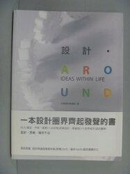 【書寶二手書T2/藝術_YEV】設計‧AROUND_台灣設計師連線