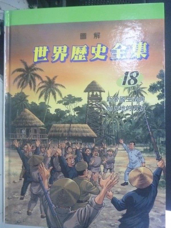 【書寶二手書T5/少年童書_YHT】圖解世界歷史全集18-新帝國主義與殖民地的反抗_趙顯祐等