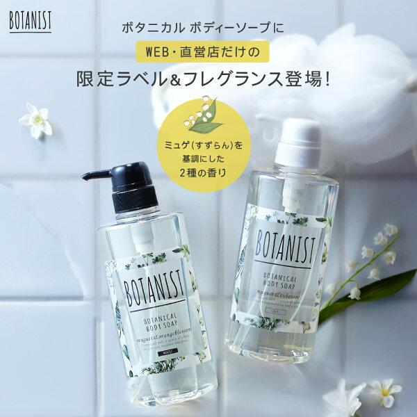日本必買免運代購-日本kobe-beauty-laboBotanist香味沐浴露bota-body。共1色
