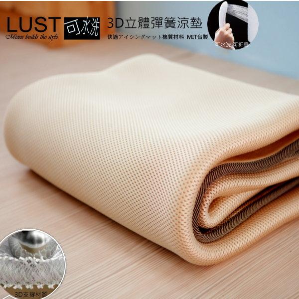 【3D立體彈簧透氣涼墊】床墊/枕墊/坐墊 可水洗/更清好收納 代麻將涼蓆/竹蓆【台灣製】LUST生活寢具