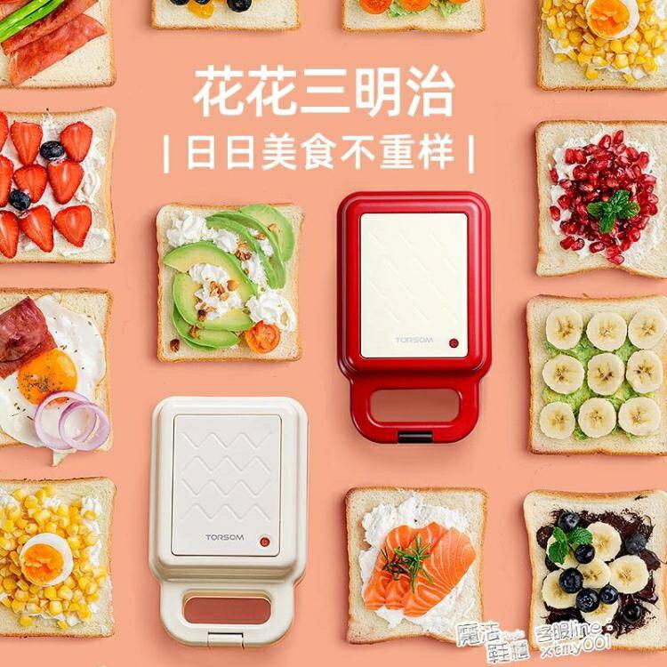 濤聲三明治機早餐機家用小型輕食華夫餅面包多功能神器吐司壓烤機