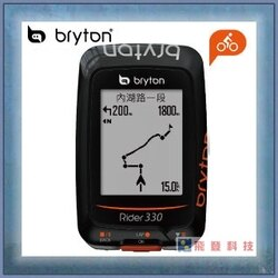【自造騎勢】Bryton Rider 330C 中文無線連網自行車導航記錄器(含ANT+踏頻器) 含稅開發票公司貨