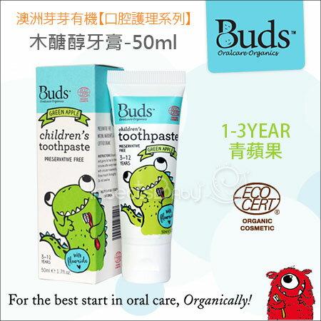 ?蟲寶寶?【澳洲Buds】芽芽有機 口腔護理系列 木醣醇牙膏--青蘋果 1-3Y適用 50ml